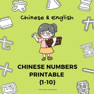 Chinese numbers printable: 1-10