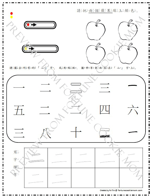 Chinese numbers printable: 1-10