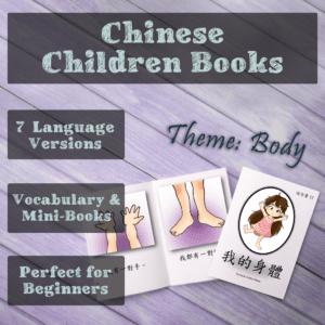 Chinese children books: body