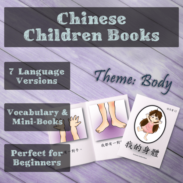Chinese children books: body