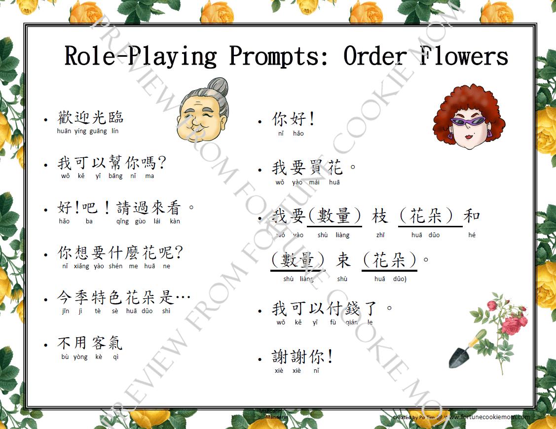 Chinese New Year flower market pretend play