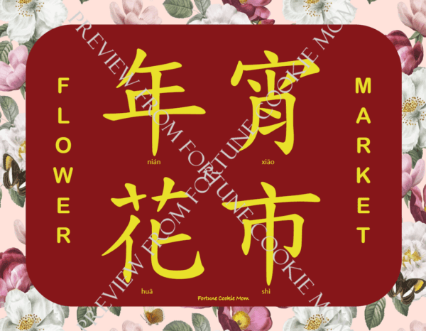 Chinese New Year flower market pretend play