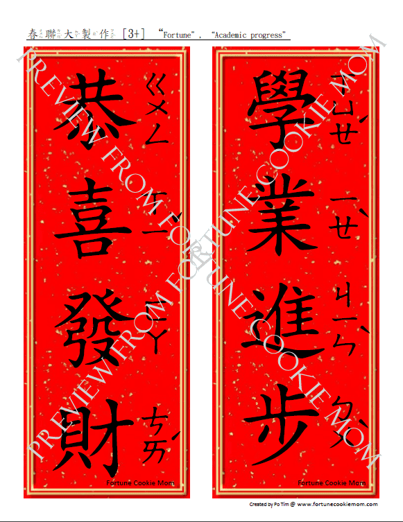Chinese New Year banners 2021