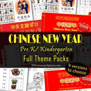 Chinese New Year theme packs