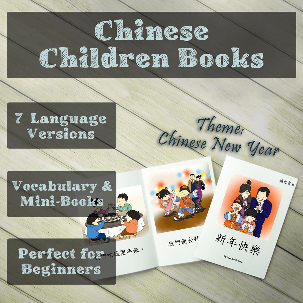 Chinese New Year children books