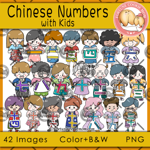 Chinese numbers with kids clipart