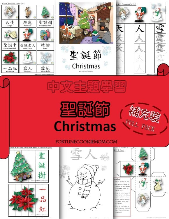 Christmas Chinese theme packs