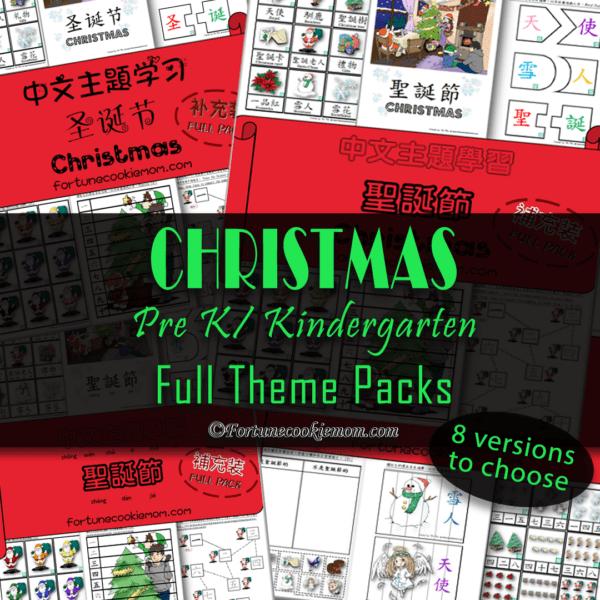 Christmas Chinese theme packs