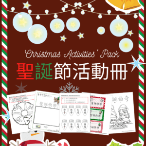 Christmas activities pack