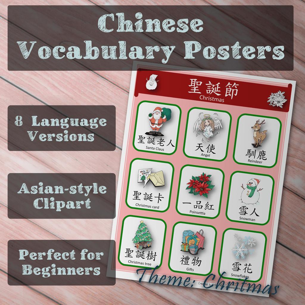 Christmas vocab posters