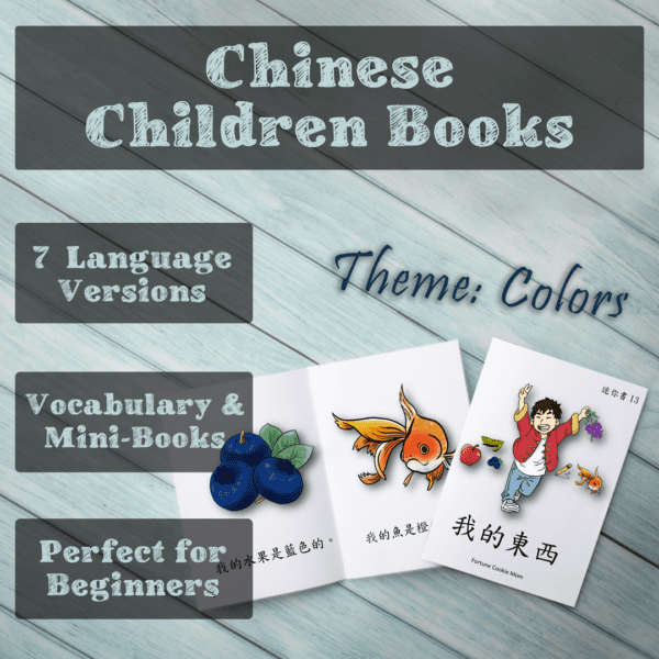 Chinese children books: colors