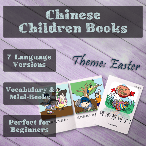 Easter Chinese children books