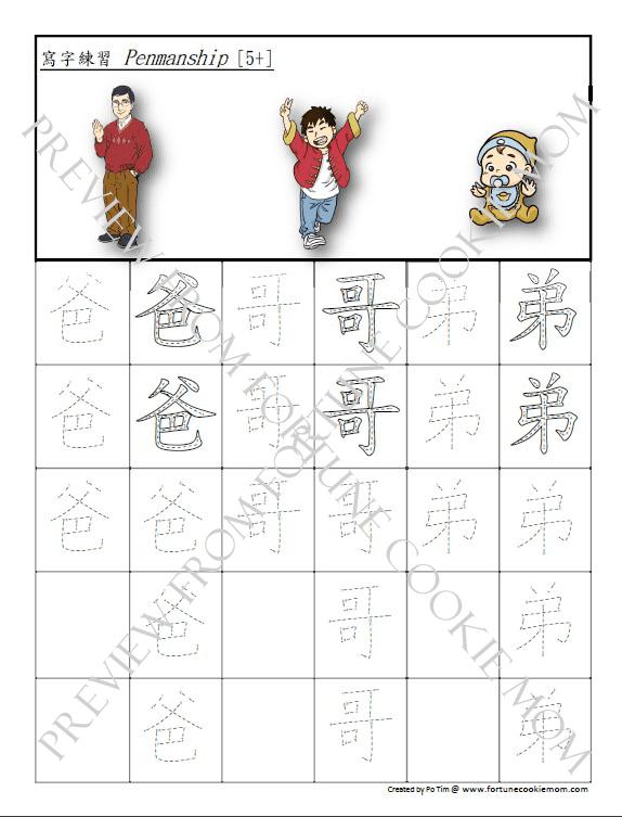 family Chinese theme packs