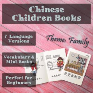 Chinese children books: family