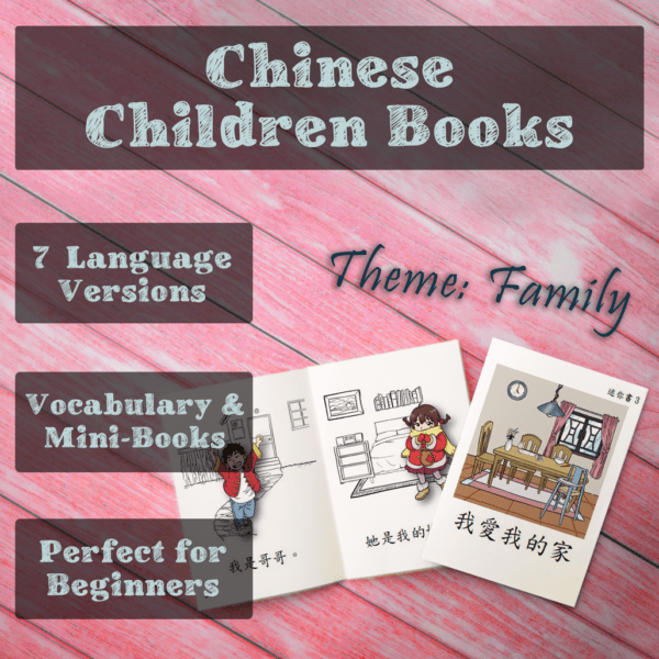 Chinese children books: family