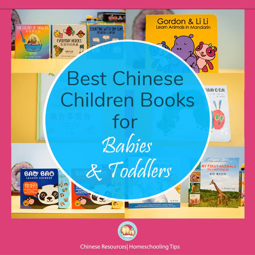 6 Best Chinese Children Books to Read Aloud for Babies and Toddlers