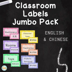 classroom labels jumbo packs