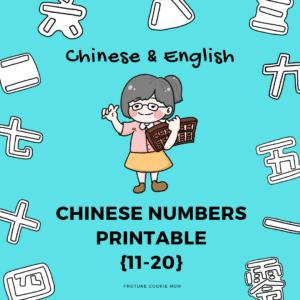 Chinese numbers printable: 11-20