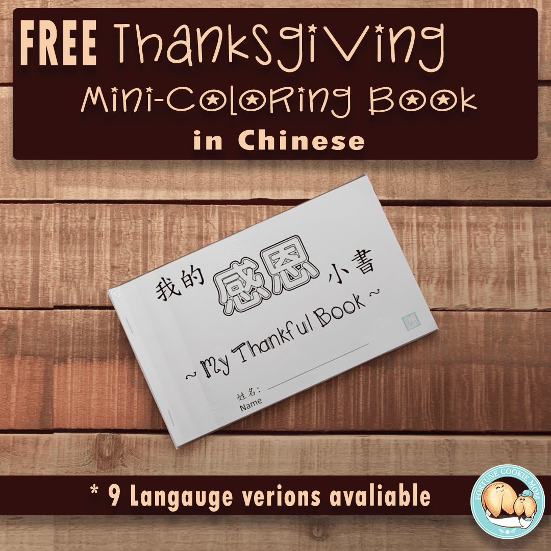 My Thankful Book: Get It for Free