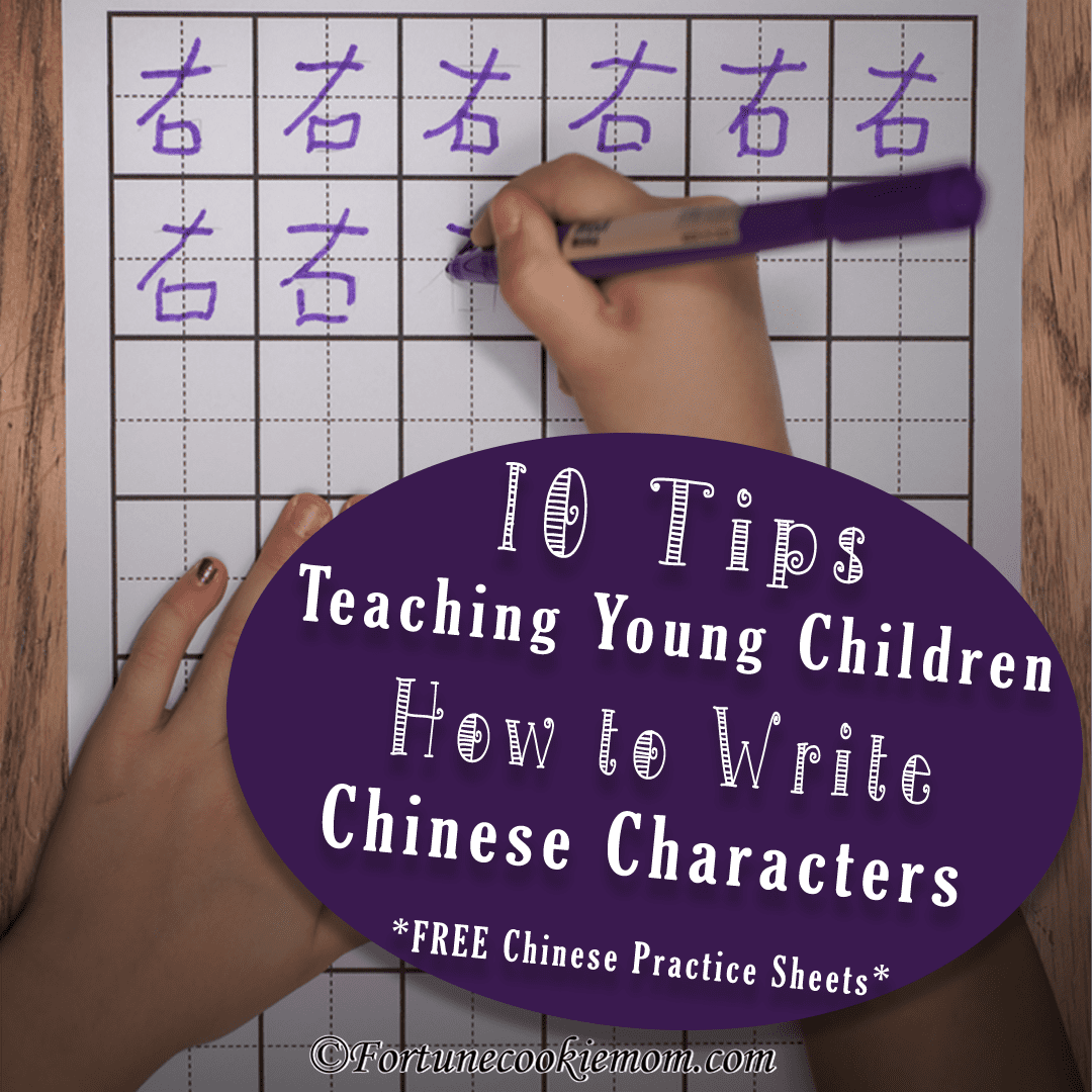 Writing in Chinese Characters: 10 Tips for Teaching Young Children of How to Write Chinese Characters