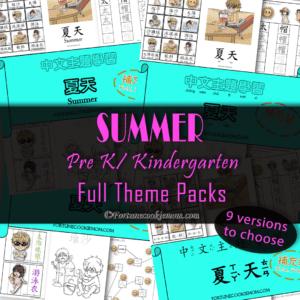 summer Chinese theme packs