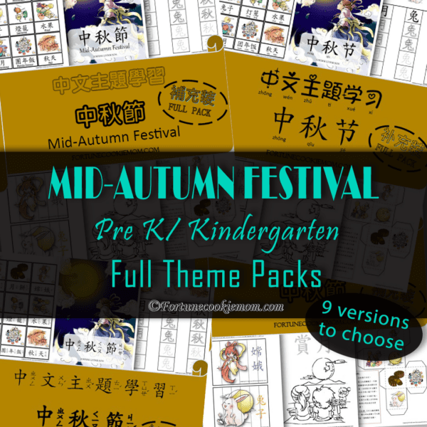 Mid-Autumn Festival Chinese theme packs
