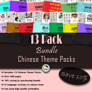 13 bundle pack