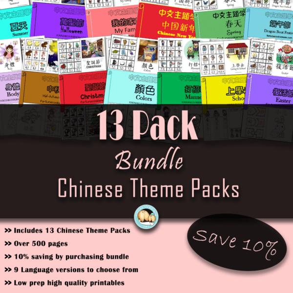 13 bundle pack