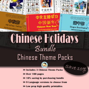 Chinese holidays bundle