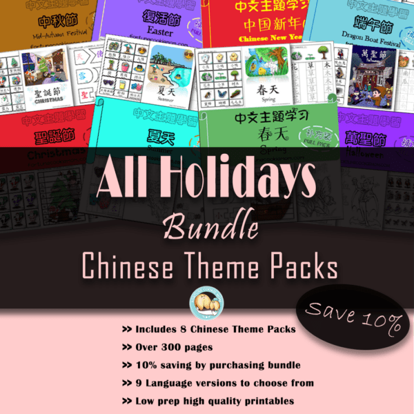 All Holidays Bundle