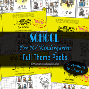 school theme packs