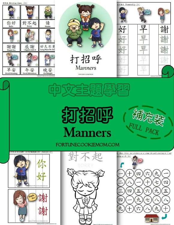 Manners Chinese theme packs