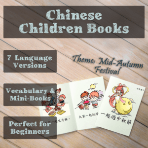 Mid-Autumn Festival Chinese children books