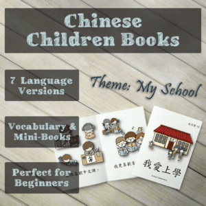 Chinese children books: school