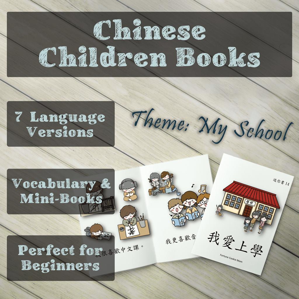Chinese children books: school