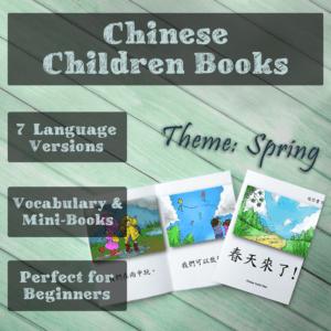 Chinese children books: spring
