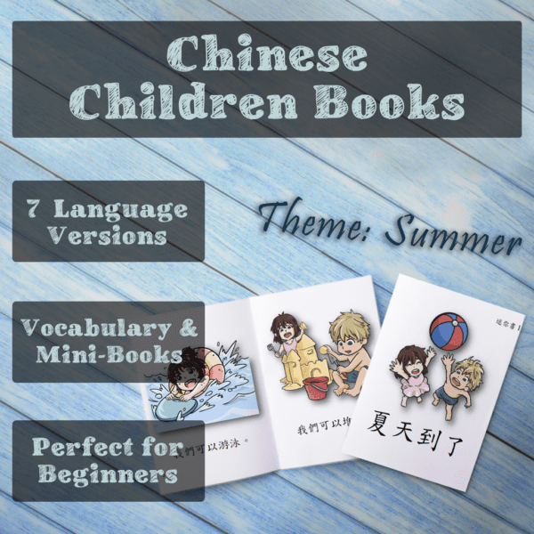 summer Chinese children books