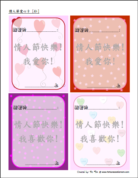 Chinese Valentines' Day cards