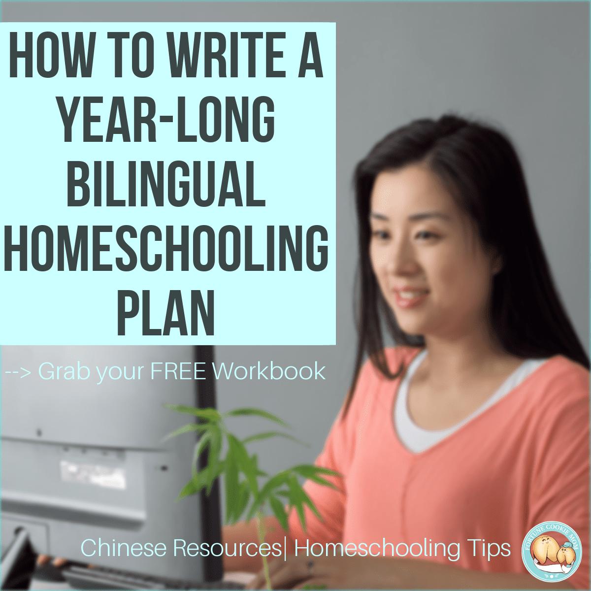How to Write a Year-Long Bilingual Homeschooling Plan
