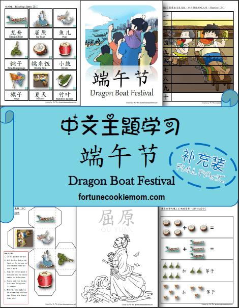 Dragon Boat Festival theme packs