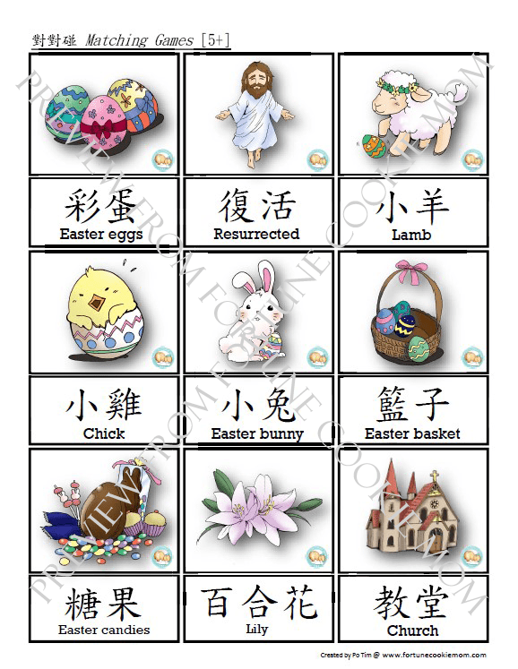 Easter Chinese theme packs