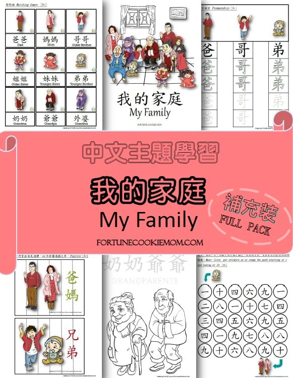 family Chinese theme packs