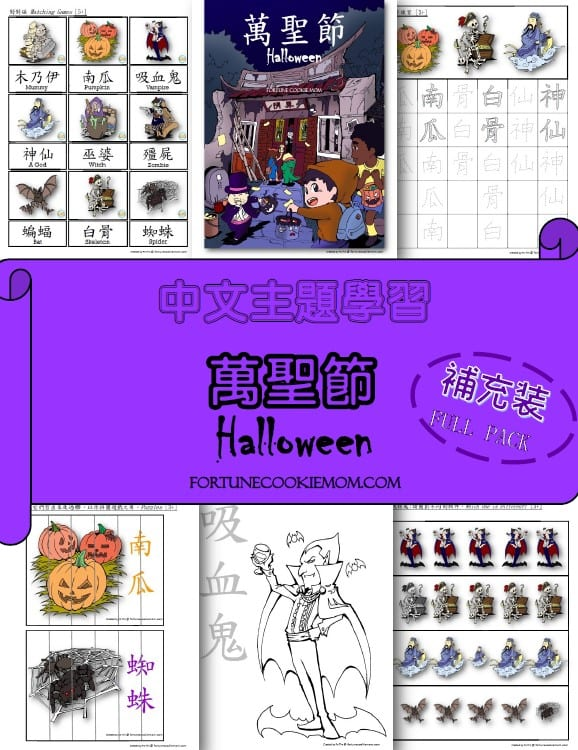 Halloween Chinese theme packs