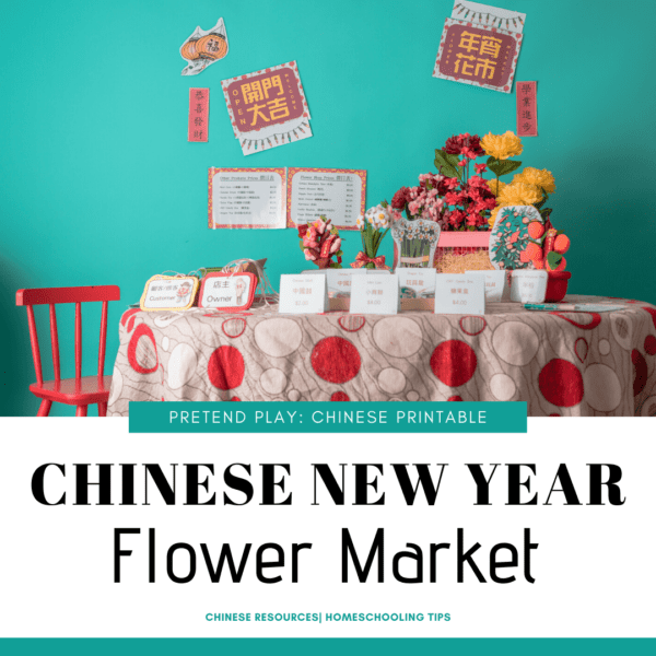 Chinese flower market pretend play